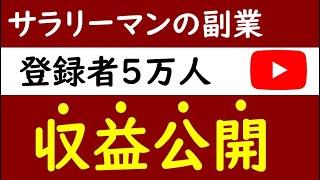 【サラリーマンの副業】登録者3万人の投資Youtube収益公開!