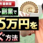 ネット副業で月5万円を稼ぐ方法