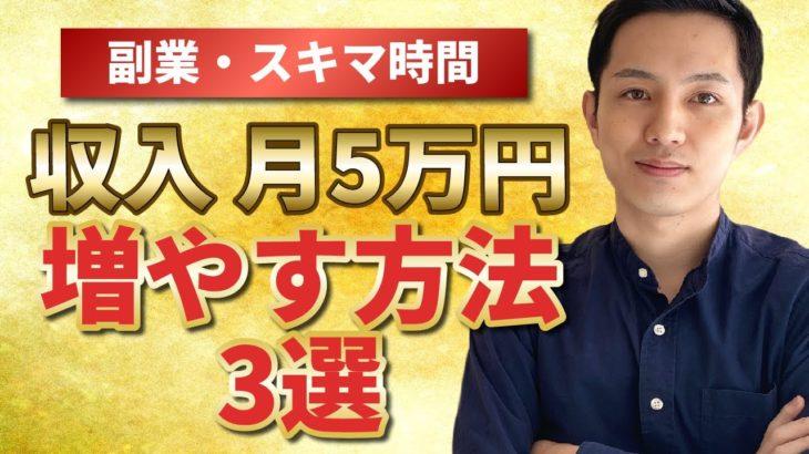 【副業、スキマ時間】収入を月5万円増やす方法3選【実践済み】