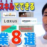 【収入ダウン】特別スキルは必要なし!いますぐ出来る副業8選!