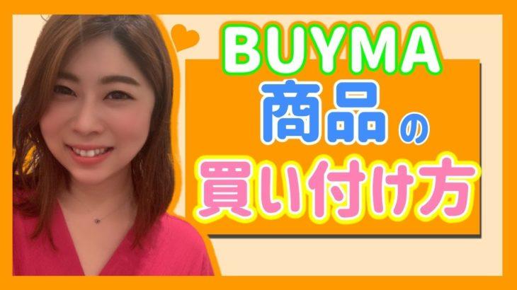 【ママ起業】BUYMA*商品の買い付け方【副業 物販 初心者】