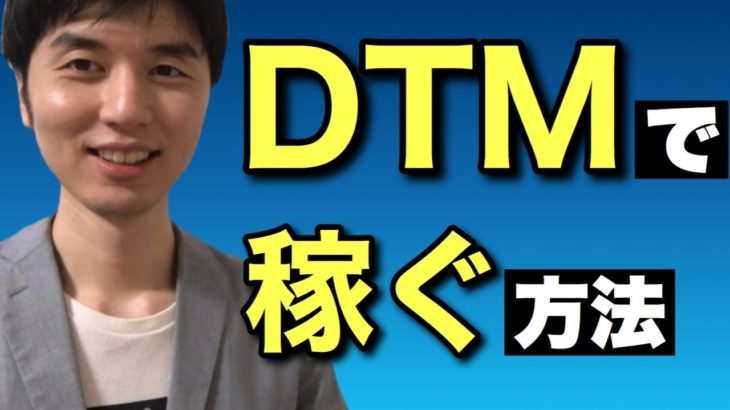 DTMで稼ぐ方法!副業収入からできるマネタイズの3ステップ