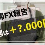 【主婦FX】FX自動売買。今週はいくら?