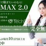 副業MAX2.0 評判 評価 口コミ 返金 レビュー 稼げる 詐欺