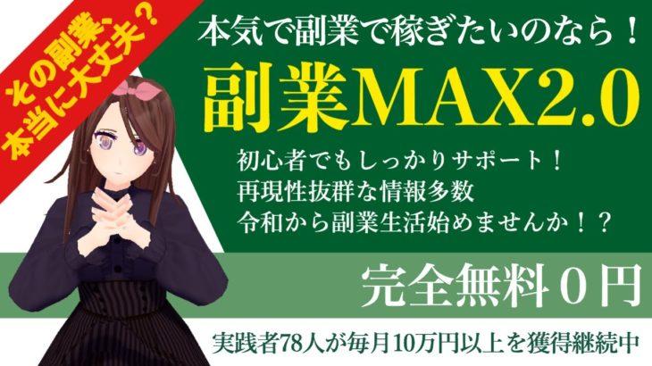 副業MAX2.0という無料オファーは詐欺?稼げる副業なのか?を徹底検証した結果
