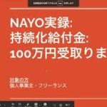 会計士解説 NAYO実録 副業で持続化給付金100万円ゲット
