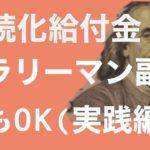 【会計士解説】実践編 サラリーマン会社員の副業でもOK 持続化給付金