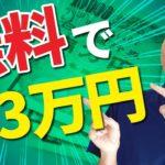 【初心者はこれでOK】無料で始めるネットの副業の話【月3万円稼ごう】