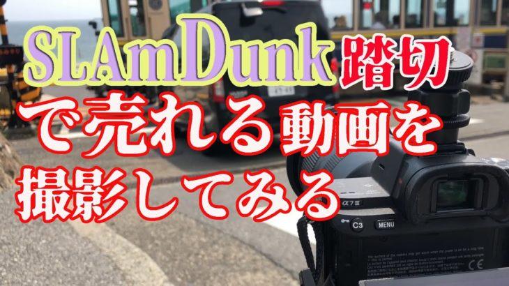 【動画で副業】スラムダンクOP 江ノ電の踏切で動画撮影をしてみました