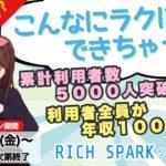 RICH SPARK(リッチスパーク)という無料オファーは詐欺?稼げる副業なのか?を徹底検証した結果