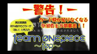 Team ONEPIECE 評判 評価 口コミ 返金 レビュー 稼げる 詐欺