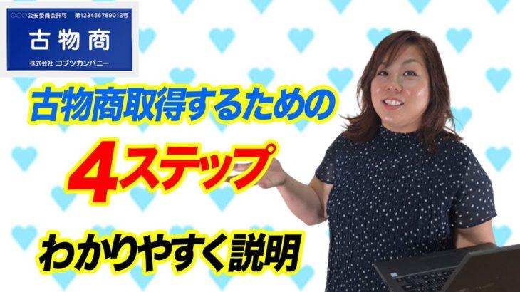 【メルカリ 転売 副業】古物商許可証必要!?それとも必要じゃない!?