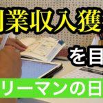 【副業収入獲得を目指すサラリーマンの日常②】