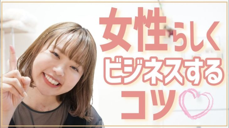 【元アムウェイガチ組】女性らしく楽しくビジネスするコツ♡(起業/副業/在宅)