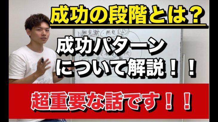 【副業 ビジネス】成功パターンの段階を解説!
