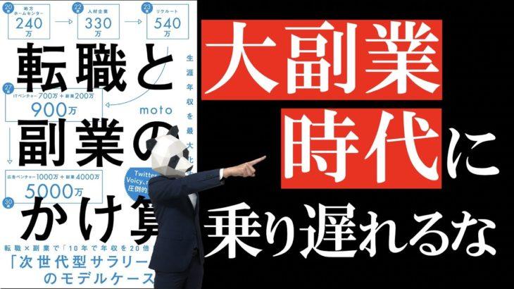 【読書】転職と副業のかけ算/次世代サラリーマンのモデルケースとは?