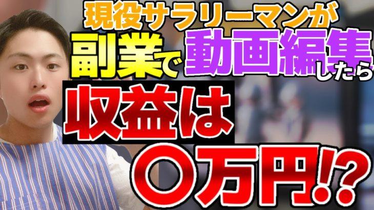 【副業】現役サラリーマンが副業で○○万円稼いだ!?僕のマネをして動画編集で同じように稼げます