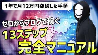 【公開】副業ブログで1年で月12万円稼いだ作業スケジュール【13ステップ完全マニュアル】