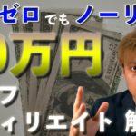 【10万円の報酬を稼ぐ方法】投資や副業の準備資金ならメールアドレス1つあればできます。
