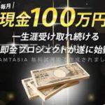 月収100万円特別副業モニター 評判 評価 口コミ 返金 レビュー 稼げる 詐欺