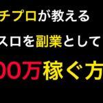 【パチスロ副業】元パチプロが語るパチスロで100万稼ぐ方法〜情報収集編〜