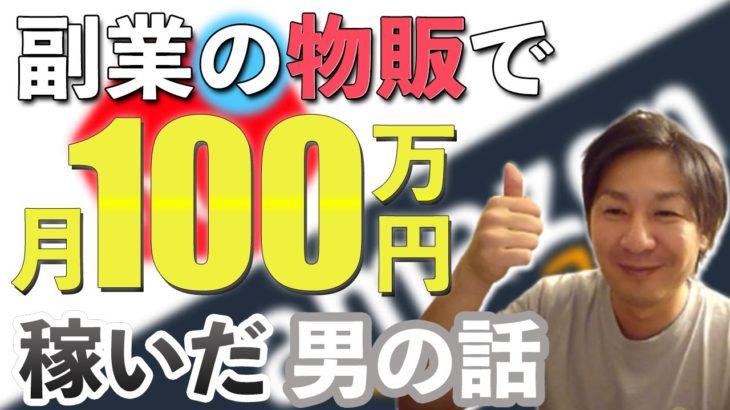 副業の物販で「月100万円」を稼いだ男の話
