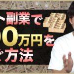 ネット副業で100万円を稼ぐ方法