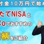 【副業アカデミー公式】アフターコロナ!?給付金10万円で始めるiDeCoとNISA