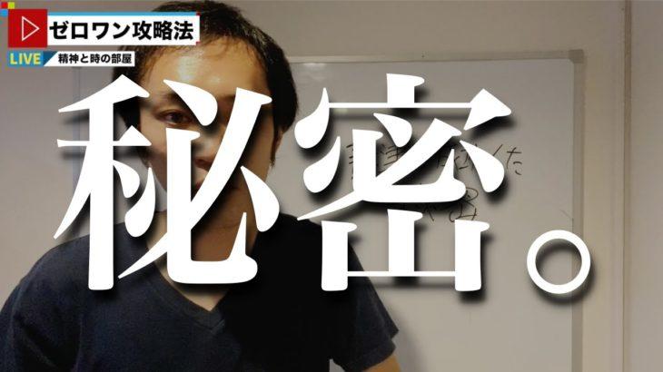【副業革命】第12話:鷲津が成功した秘密。