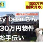 【1,300万円運用中 初中級副業トレーダー】収益公開 Crazy bearさんのクレイジーな物件のDIYリフォームにお邪魔させていただきました!
