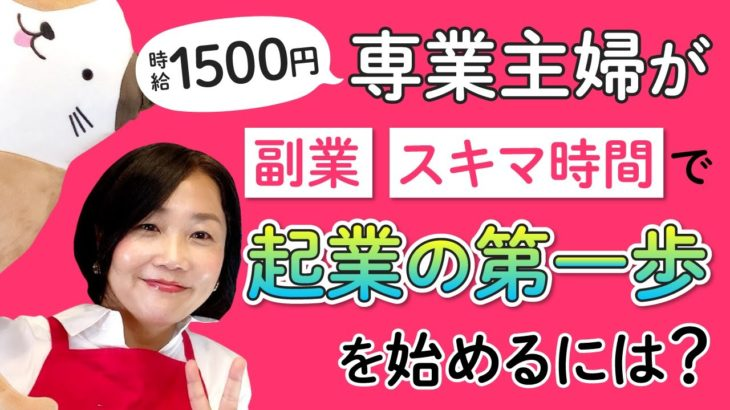 【時給1500円】専業主婦OLが、スキマ時間で、副業起業の第一歩を始めるには?