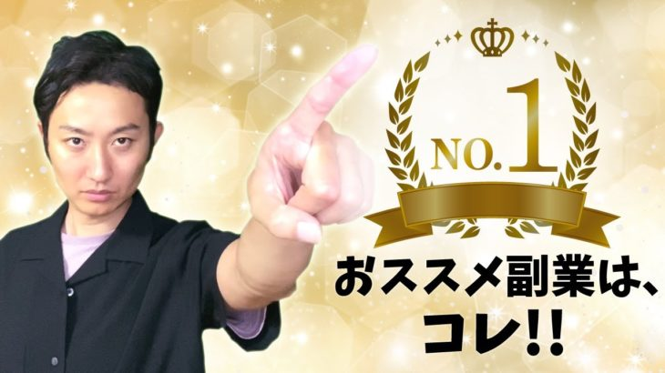 【2020年夏最新版】おすすめ副業ランキング第1位・動画で月●万円を稼ぐ方法【超初心者むけ】