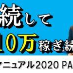 副業マニュアル2020 PART2 継続して月10万稼ぐには?