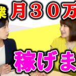 【解説】副業で月収30万円稼ぐ方法
