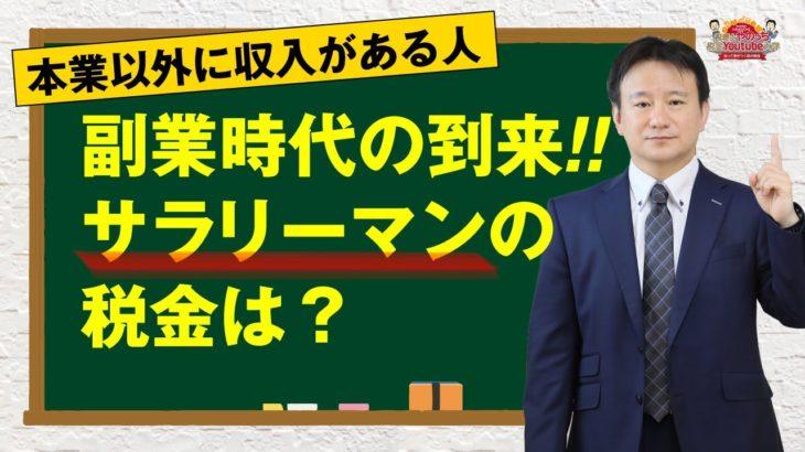 【副業サラリーマン】副業時代の到来!!サラリーマンの税金は? #33