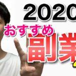 初心者向けおすすめ副業4選‼︎完全在宅で簡単稼ぐ方法‼︎【2020年最新版】