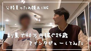 副業4ヶ月目で月40万円稼いだ会社員にインタビューしてみました!物販ビジネスに本気の理由は?