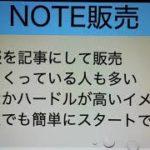 月に5万円副業で稼ぎたい!②【どうすれば稼げるのか?】