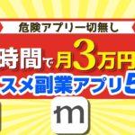 【最新版】スキマ時間で稼げるオススメお小遣い・副業アプリ5選「副業で月3万円」