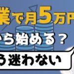 副業で月5万円稼ぐための具体的行動を4STEPで解説