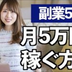 副業で月5万円稼ぐ方法【5つの事例を紹介】