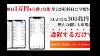 AnaGuma 評判 評価 口コミ 返金 レビュー 稼げる 詐欺