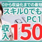 【Best of 副業】スキル0でも最速で150万円収入達成できちゃった!コンテンツ販売の必勝法徹底解説!