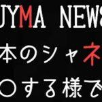 【最新ニュース】CHANEL JAPAN〇〇する様です。本業より稼げる最強の副業!BUYMA無在庫転売