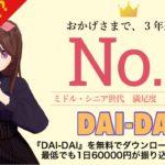 DAI-DAI(ダイダイ)という無料オファーは詐欺?稼げる副業なのか?を徹底検証した結果
