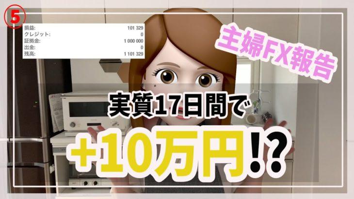 【主婦FX】自動売買FX!+10万いきました(^^)/