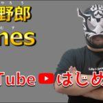 副業野郎James(ジェームス)がYouTubeチャンネルはじめました!