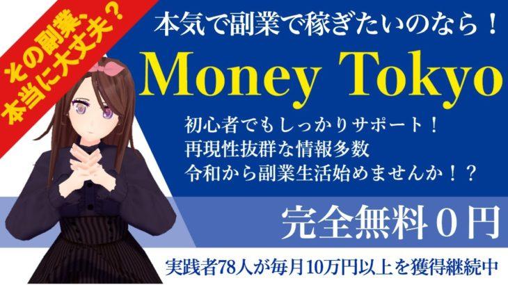 Money Tokyo(マネートウキョウ)という無料オファーは詐欺?稼げる副業なのかを徹底検証した結果