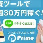 Prime(プライム) 詐欺 返金 レビュー 評価 暴露 検証