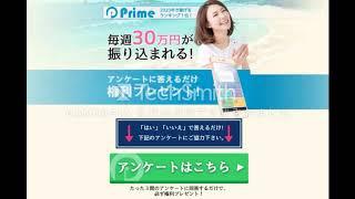 小田正一「Prime」 評判 評価 口コミ 返金 レビュー 稼げる 詐欺